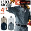 BURTLE バートル 1303 長袖シャツ 作業着 作業服 ジャケット