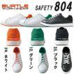 BURTLE バートル セーフティフットウェア 804 安全靴 ローカット スニーカー 作業靴 ひも レース