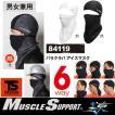 [MUSCLE SUPPORT 涼] バラクラバアイスマスク 84119 TS DESIGN 藤和