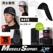 [MUSCLE SUPPORT 涼] ネックガード 8419 TS DESIGN 藤和