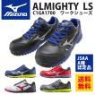 ミズノ(MIZUNO)安全靴 オールマイティLS C1GA1700 ひも シューレース ローカット 作業靴 新色 (送料無料) メーカー在庫・お取り寄せ品