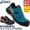 アシックス 安全靴 asics FCP101 ウィンジョブCP101 フラップタイプ マジック 作業靴 スニーカー ローカット (送料無料)