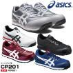 アシックス 安全靴  FCP201 asics ...