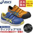 アシックス 安全靴 asics ウィンジョブ 52S FIS52S 作業靴 スニーカー マジック ローカット(送料無料)