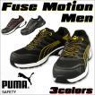 PUMA プーマ Fuse Motion Men フューズモーション セーフティスニーカー 安全靴 JSAA A認定(送料無料)
