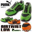 PUMA プーマ Airtwist Low エアツイスト ロー セーフティスニーカー 安全靴 スエード メッシュ レースアップ JSAA A認定(送料無料)