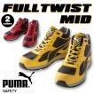 プーマ PUMA Fulltwist Mid フルツイストミッド セーフティスニーカー 安全靴 ハイカット メッシュ JSAA A認定 (送料無料)
