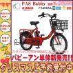 ヤマハ 電動自転車 YAMAHA PAS Babby un パスバビーアン 2017年モデル PA20BXL 20インチ 子供乗せ対応 三人乗り対応 電動アシスト 送料無料