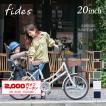 子供乗せ自転車 20インチ 後子乗せRBC-015DX3付き フ...