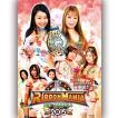 RIBBONMANIA2015-2015.12.31 後楽園ホール-