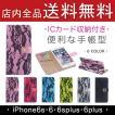 iphone6s/iphone6splus 4.7/5.5インチ  ケースカバー 全品送料無料 スマホケース アイフォン6 手帳型ケース カード収納 スタンド レース おしゃれ  レザー