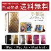 iphone6 6sケース カバー iphone6plus 6splus 全品送料無料 手帳型 PUレザー ICカード スマホケース アイフォン6s 6splus