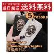 iphone6/6s iphone6plus/6splus ハードケース 全品送料無料 ジャケット レザー調 スカル金具デコ メンズ ハードロック