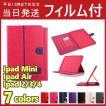 iPad2 3 4 iPad mini1 2 3 iPad air air2ケースカバー 送料無料 アイパッド エア ミニ カバー 手帳型 スタンドレザーケース 激安 ストライブ スリープ