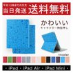 iPad2/3/4 mini1/2/3/4 air/air2ケ...