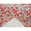 ニット生地 40/スムース:リバティープリント【クレアオード】
