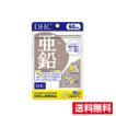 亜鉛 DHC  60日分(60粒)送料無料 メール便 dhc 代...