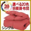 新20色羽根掛布団(シングル)