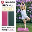 Manduka マンドゥカ ヨガマット 4mm  LiveON Kids リヴオン キッズ トレーニングマット エクササイズマット