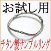 純チタン製サンプルリング(金属アレルギー対応 ・ノンニッケル・ノンクロム)