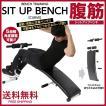 シットアップベンチ アーチ型 腹筋 背筋 筋トレ 器具 ...