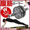 腹筋ローラー エクササイズローラー 腹筋 トレーニング 器具 器具 グッズ