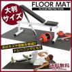 【予約6月上旬】PVCマット フロアマット 振動 キズ防止 防音 ベンチマット  199cm×99cm