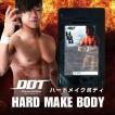 ダイエット サプリ 男性用 プロレスラー サプリメント 筋トレ 理想の肉体 フィットネス ハードメイクボディ