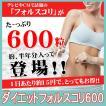 マスク プレ 600粒 ダイエット サプリ 食品 40代 男性 女性 口コミ 最強 hmb 1位 フォルスコリ 効果 ダイエットフォルスコリ600