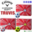 キャロウェイ クロムソフト トゥルービス 日本仕様 ゴルフボール 1ダース 2016 即納