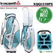 ルコック ゴルフ キャディバッグ 9.5型 XQQ1250PS ホワイト ★当店オリジナルカラー★ le coq sportif GOLF 大口径9.5型 即納