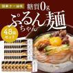 糖質0gぷるんちゃん麺 胡麻ラー油味48袋 賞味期限22.2.19以降 箱買い
