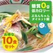 鍋の具材に、スープに入れて、ダイエットに最適糖質ゼロ ぷるんちゃんカロリーダイエット麺10袋 賞味期限22.5.19以降