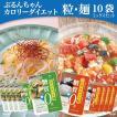 糖質ゼロ ぷるんとやみつきになる食感、「ぷるんちゃん」粒5袋+麺5袋