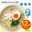 低糖質、しっかり食感の麺にこだわりだし入即食 糖質0gぷるんちゃん麺 鶏塩味12袋 賞味期限22.4.25以降