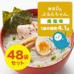 低糖質、しっかり食感の麺にこだわりだし入即食 糖質0gぷるんちゃん麺 鶏塩味48袋 賞味期限21.8.16以降