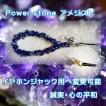アメジスト ストラップ ピアス パワーストーン 紫水晶 天然石 ハンドメイド 2月誕生石 送料無料