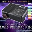 DVD内蔵ハイビジョンプロジェクターFF-5561●簡易式84インチスクリーン進呈