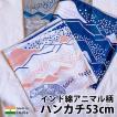 バンダナ ハンカチ コットン インド綿 アニマル柄 シロクマ柄 53cm x 53cm お弁当包み
