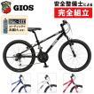 【祝!ご入学】子供用自転車 GIOS ジオス 2017年モデル GENOVA ジェノア 24inch