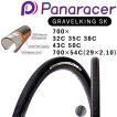 Panaracer パナレーサー GRAVEL KING SK グラベルキングSK 700×32C
