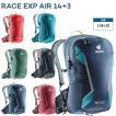《即納》deuterドイター RACE EXP AIR レースEXPエア...