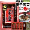 辛子高菜 選べる2袋 からし高菜 樽味屋 送料無料 ポイント消化 セール