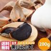黒にんにく200g (50g×4袋) 国産 (福岡県産) メール便送料無料