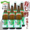 【送料無料】寿司酢 6本セット