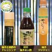 【送料無料】東峰村の柚子3点セット