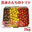 【送料無料】岩永さんちのとまと  ミニトマト ミックス 2kg【産地直送】