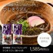 ひじきうどん乾麺2袋4食入【辻丈蔵商店】【ネコポス便・送料込】