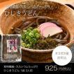 ひじきうどん半生麺1袋3食入【辻丈蔵商店】【ネコポス便・送料込】