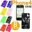 【メール便可*送料無料*代引不可】iphone 4S/4 専用ケース 全8色 iPhone4ケース(アイフォン4専用)